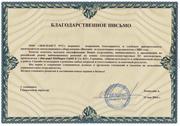 Письмо о сотрудничестве Breezart и EBMPapst